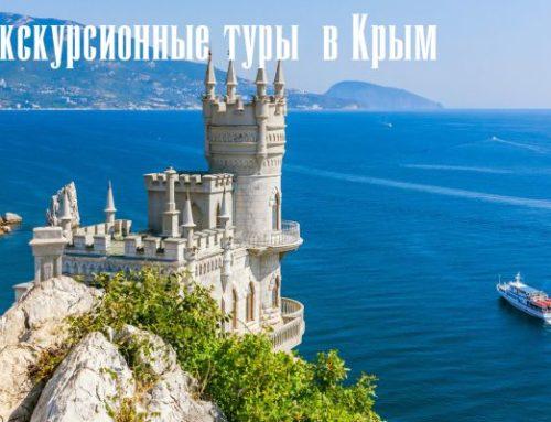 Экскурсионные туры КРЫМ, Цены, Выгодно
