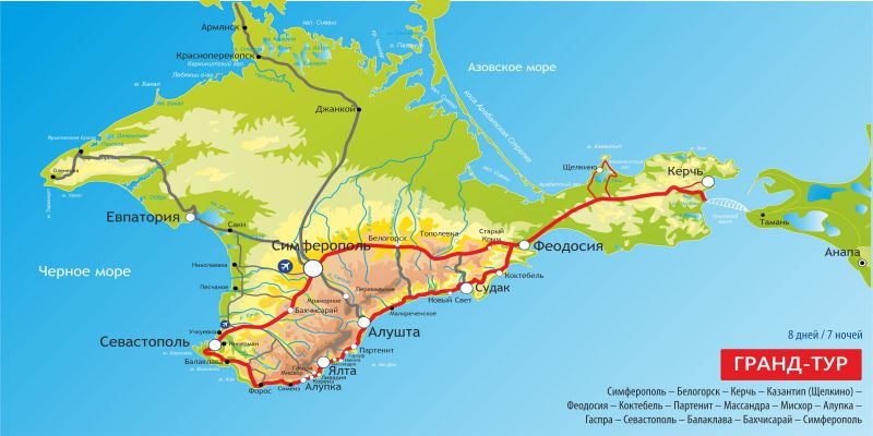 Экскурсионный тур в Крым на 8 дней