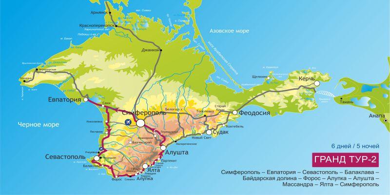 Экскурсионный тур в Крым на 6 дней «Гранд-тур