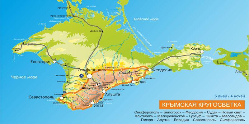 Экскурсионный тур в Крым на 5 дней Крымская кругосветка