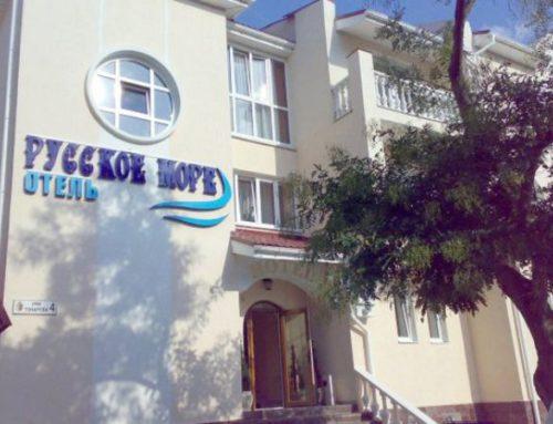 Отель «Русское море» Отдых в Крыму — Евпатория