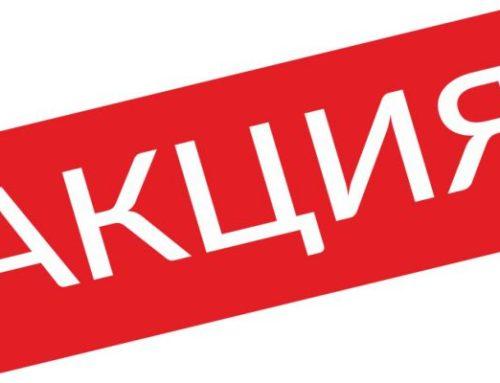 Программа «ДОСТУПНЫЙ ЮГ» в Крыму