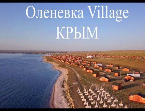Кемпинг «ОЛЕНЕВКА VILLAGE» — Крым (Западный Берег) Черноморское-Оленевка
