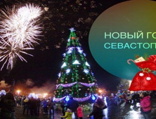 Экскурсионный тур в Крыму «Праздничный Крым — Новый год в Севастополе», тур на 4 дня