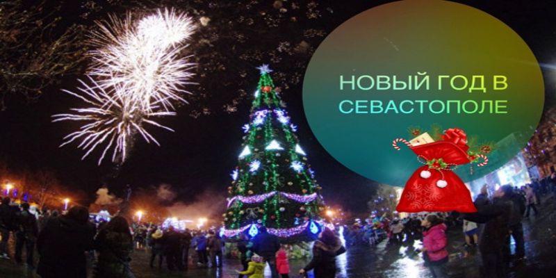 """Праздничный Крым - Новый год в Севастополе"""", тур на 4 дня"""