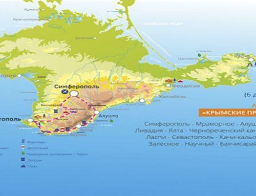 «Крымские приключения», 6 дней Экскурсионный тур в Крым