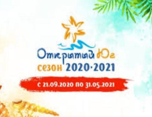 Программа «Открытый Юг» в Крыму