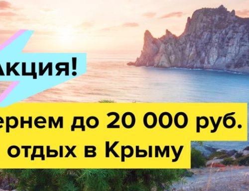 Отели с кэшбэком в Крыму
