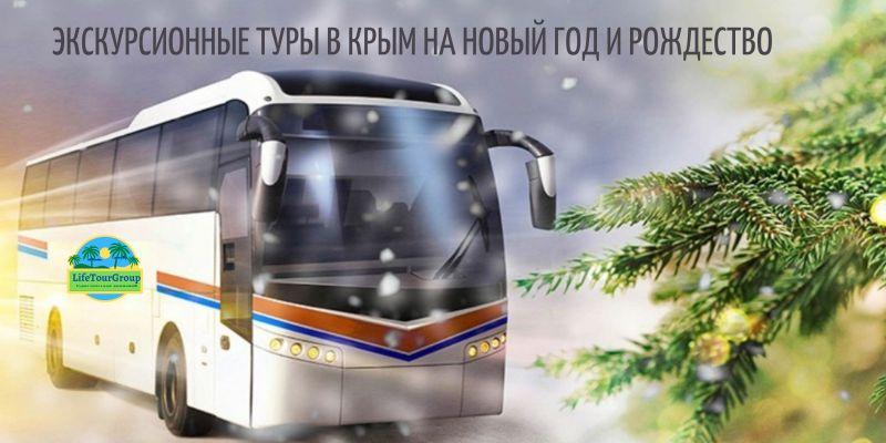 Экскурсионные туры на Новый год и Рождество по Крыму