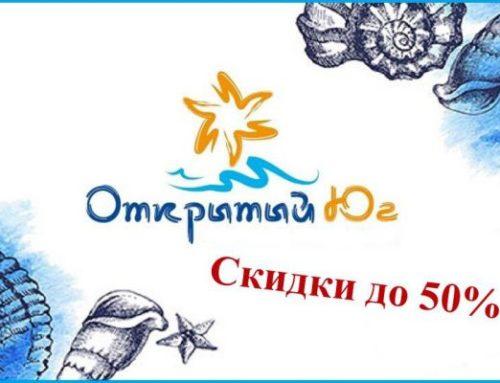 Программа Открытый Юг в Крыму