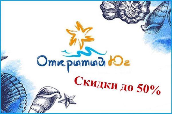 Открытый юг в Крыму